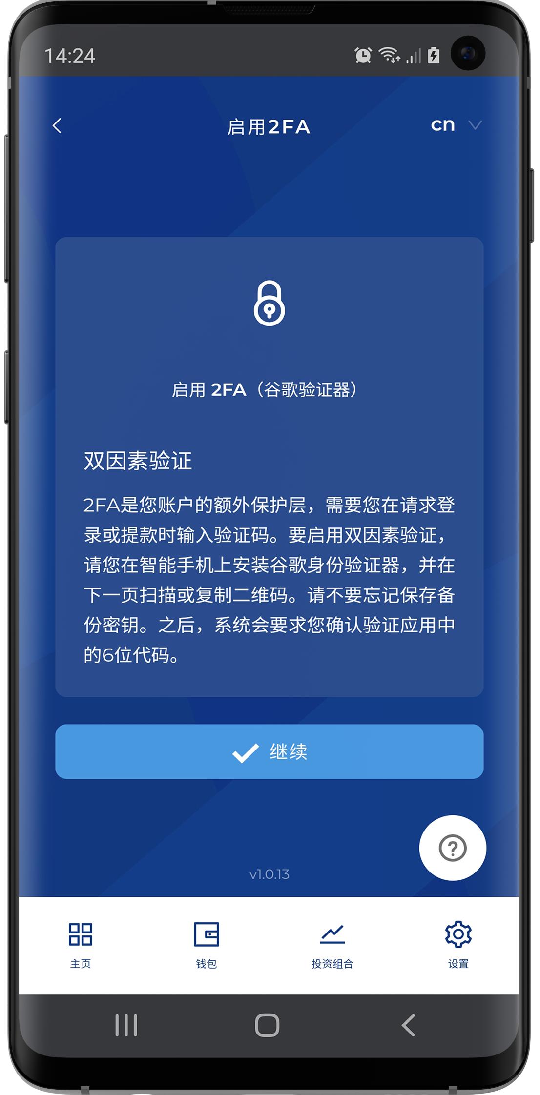 CN_2FA.png
